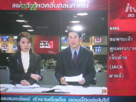 THAILANDE 2004 dec26